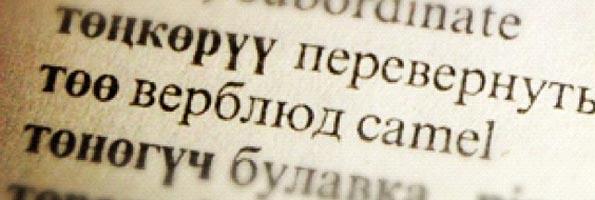 Русский язык - El idioma ruso: Textos